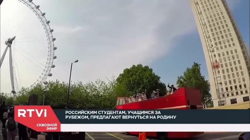 Как российских студентов пытаются вернуть из «недружественных стран»