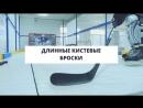 Паньшин Михаил Длинные кистевые броски Т 15