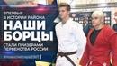 Впервые в истории района Наши борцы стали призерами первенства России