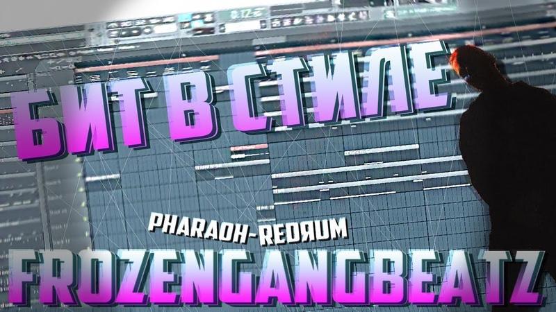 Как сделать бит в стиле PHARAOH - redяum (FROZENGANGBEATZ)FL STUDIO 12.5 free FLP