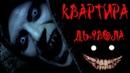 КВАРТИРА ДЬЯВОЛА - Страшные Истории Страшилки про Майнкрафт/Minecraft истории на ночь