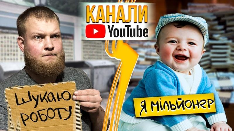 ЗВИЧАЙНИЙ КАНАЛ vs. ДИТЯЧИЙ КАНАЛ