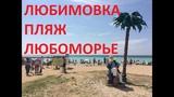 Крым. Пляж в Любимовке. Гостиничный комплекс «ЛюбоМорье».