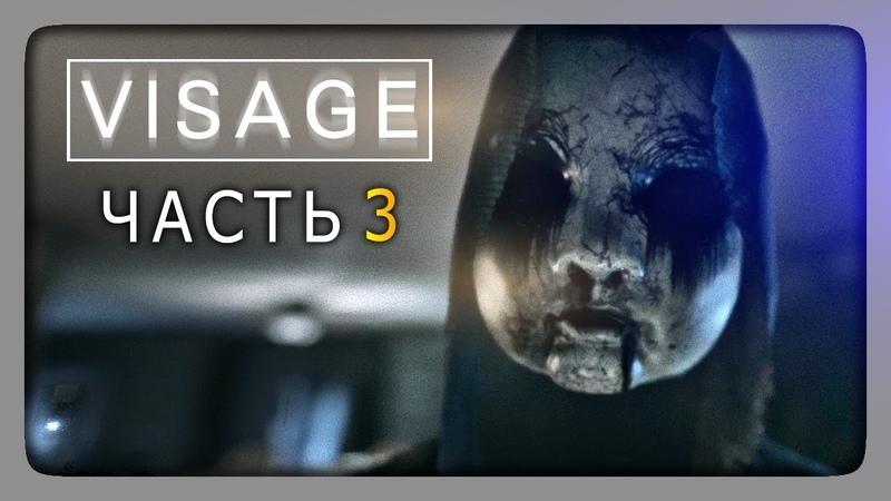 ИГРЫ КОНЧИЛИСЬ! СМЕРТЬ ПОВСЮДУ! ✅ Visage Прохождение 3