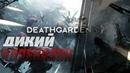 DEATHGARDEN - ЛОМАЕМ КАБИНЫ БЕГУНАМ новая игра от разработчиков Dead by Daylight
