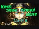 Военная хроника маленькой девочки Youjo Senki 幼女戦記 серия 8
