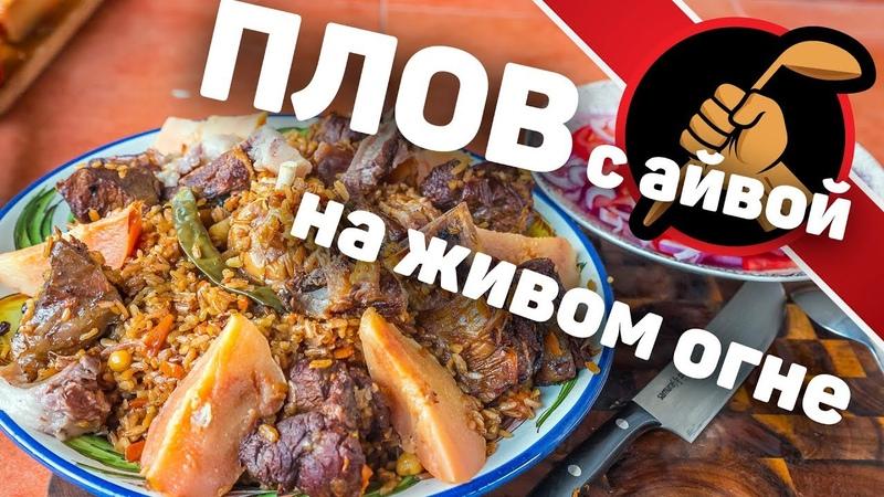 ПЛОВ узбекский на живом огне с АЙВОЙ. Хайпанём