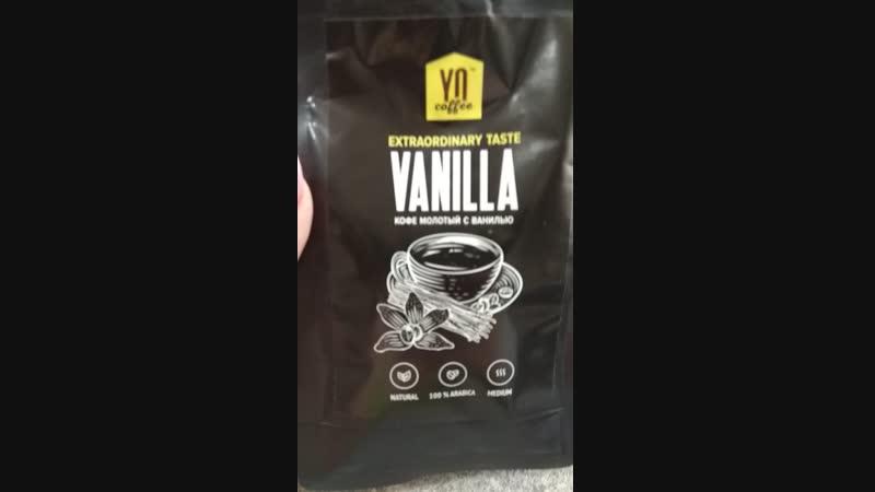 доброе утро с ароматом ванили ☕🍨🌺🤗
