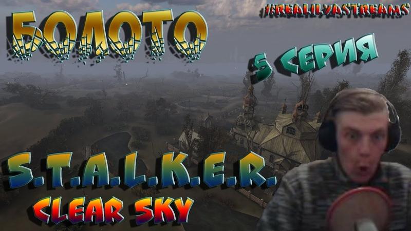 ПРОХОЖДЕНИЕ ЛЕГЕНДЫ: S.T.A.L.K.E.R.: Чистое Небо (Сложность: МАСТЕР) — 5 серия (БОЛОТО)