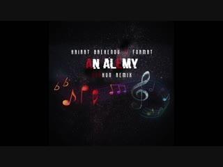 Kairat Baekenov & Format - A'n A'lemi (Nurkun Remix)