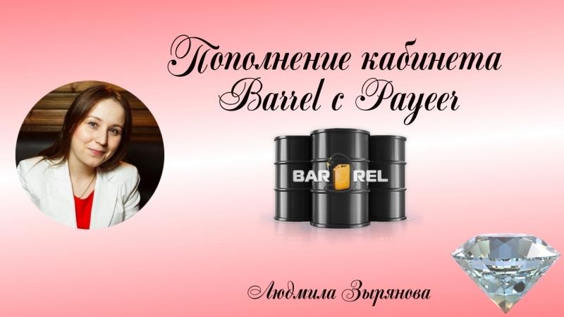 Как пополнить кабинет Barrel с кошелька Payeer