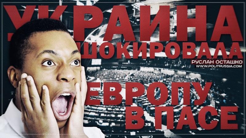 Украина шокировала Европу в ПАСЕ Руслан Осташко