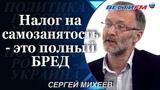 Сергей Михеев Налог на самозанятость - это полный БРЕД