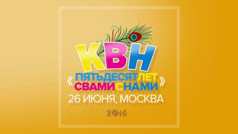 Вайшнавский КВН