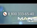 Облачные сервисы - МАРС Телеком