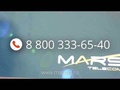 Облачные сервисы МАРС Телеком
