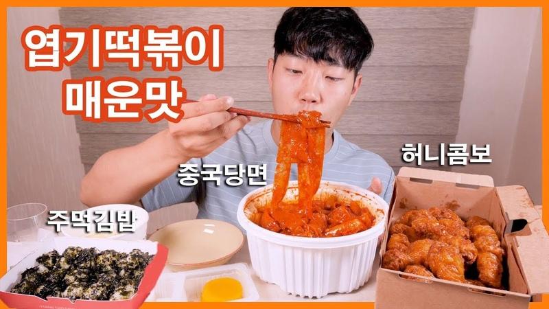 엽떡 매운맛과 중국당면 진짜 맛있게 먹는 핵 꿀조합 먹방 리얼사운드 TTEOKBOKKI EATING