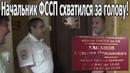 Начальник УФССП г. Кисловодска узнал, что у граждан НЕТ ДОЛГОВ! [17.07.2018]