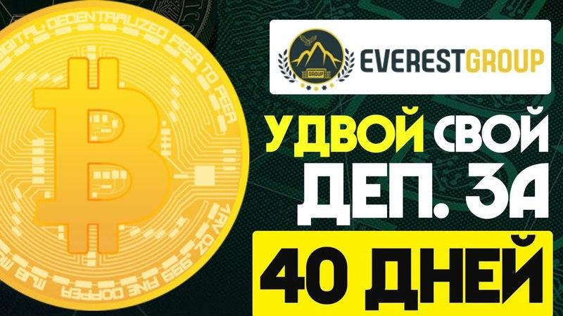 НОВИНКА! EverestGroup.online - Удвой свой депозит за 40 дней! Деп 135$ / Страховка 100$ ArturProfit