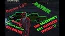 Второе малое GTA 5 обновление v1.07 The Valentine's Day Massacre Special