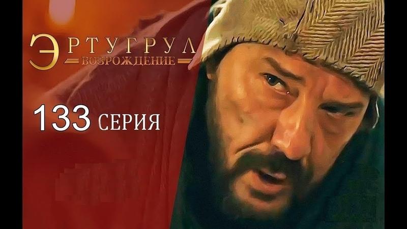 Воскресший Эртугрул 133 серия на русском анонс