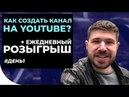 Как создать ютуб канал Видео блог День1 Ежедневный розыгрыш