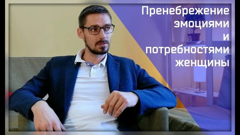 Дмитрий Шпилевой. Пренебрежение эмоциями и потребностями женщины.
