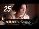 Тайны госпожи Кирсановой. Старуха-процентщица 25 серия (2018) Исторический детектив @Русские сериалы