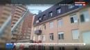 Новости на Россия 24 Пожар в Ростове на Дону пожарные ликвидировали открытое горение