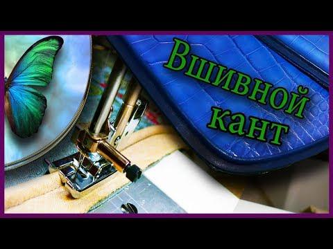 Как вшивать кант Кантики в сумки, кошельки, косметичкиNatalie Erim.How to sew a piping