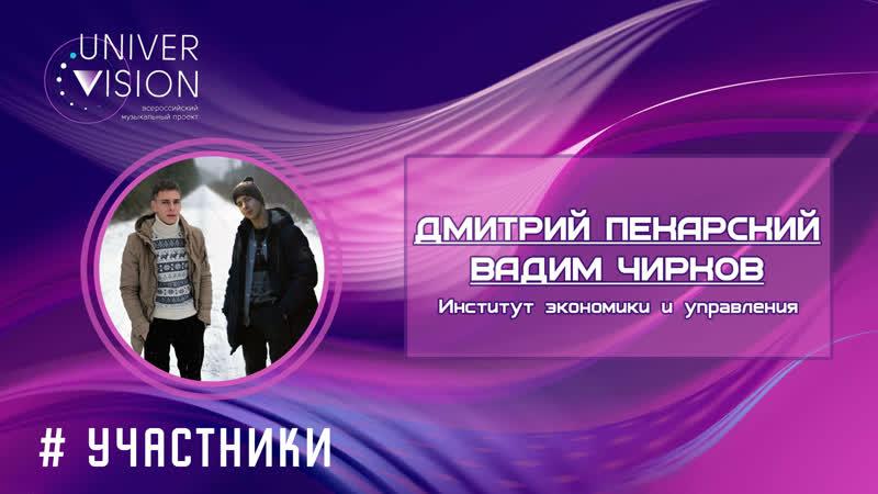 Дмитрий Пекарский и Вадим Чирков ИЭУ