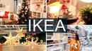 ИКЕА | Новогодняя коллекция IKEA VINTER 2018