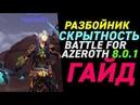 8 0 1 Гайд Скрытность Subtlety Разбойник в Battle for Azeroth
