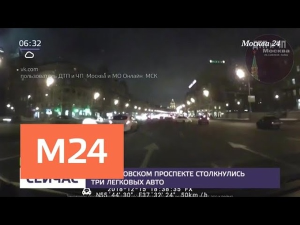 Видео ДТП на Кутузовском проспекте появилось в Сети - Москва 24