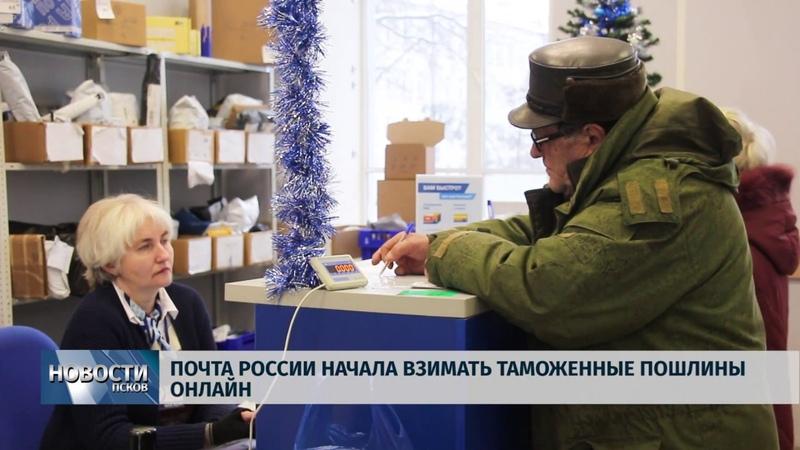 Новости Псков 11.01.2019 / Почта России начала взимать таможенные пошлины онлайн