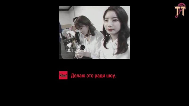 180104 MoChaeng TV EP.07 [русс.саб]