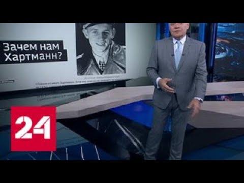 Киселев разоблачает восторженную нацистскую статью о гитлеровском военном летчике - Россия 24