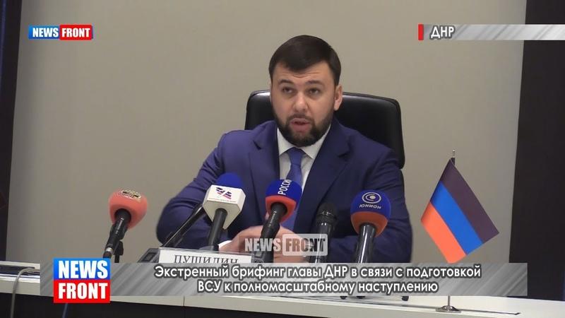 Важно! Экстренный брифинг главы ДНР в связи с подготовкой ВСУ к полномасштабному наступлению
