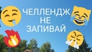 ЧЕЛЛЕНДЖ - НЕ ЗАПИВАЙ