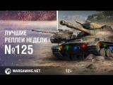 [World of Tanks. Официальный видеоканал] Орешкин тут. Лучшие Реплеи Недели #125 [World of Tanks]