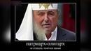 Патриарх Гундявин: Славяне варвары, люди второго сорта-почти звери