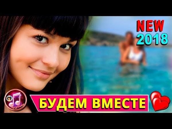 Будем Вместе ❤️ОБАЛДЕННАЯ Премьера Песни ❤️Сергей Ищенко