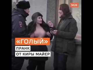 Модель Киру Майер, гулявшую по центру Москвы с голой грудью, арестовали на 10 суток