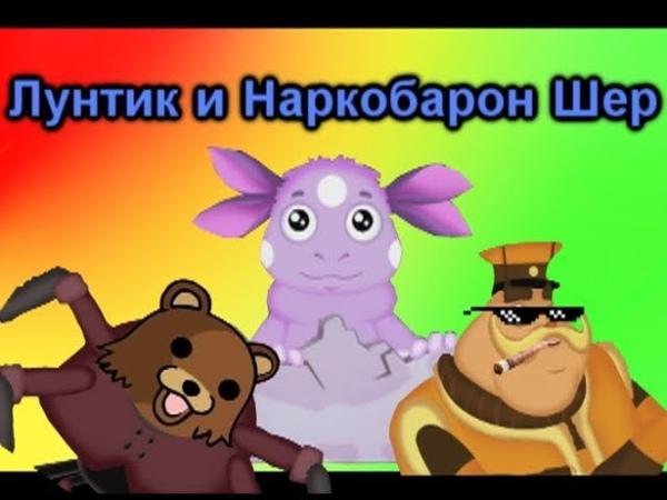 Лунтик шпунтик - И Наркобарон шер