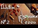 Шьем слоника своими руками часть 2, как сделать Тедди игрушки DIY мастер-класс