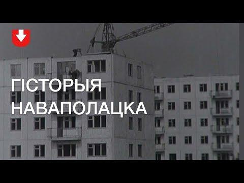 Гісторыя Наваполацка