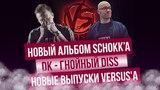 DK - ДИССАНУЛ ГНОЙНОГО/НОВЫЙ АЛЬБОМ SCHOKK'A - PARA/НОВЫЕ ВЫПУСКИ VERSUS FRESH BLOOD #4