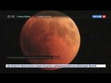 В Сети появились фотографии самого длительного в XXI веке лунного затмения