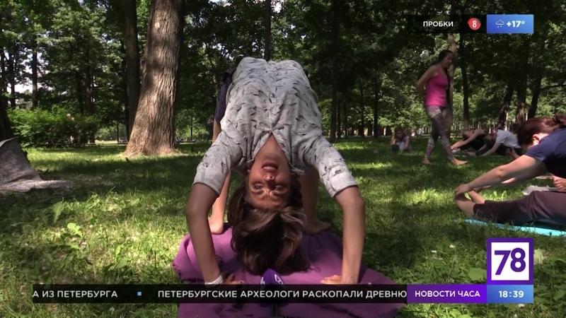Международный день йоги. Программа Телекурьер