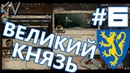 ВЕЛИКИЙ КНЯЗЬ ВОЛЫНИ И ГАЛИЧИ Волынь 6 Holy Fury DLC Crusader Kings II
